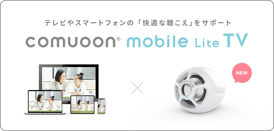 comuoon mobile Lite TV